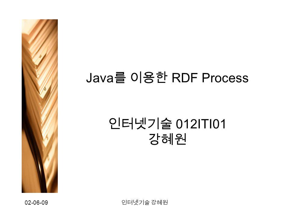 02-06-09 인터넷기술 강혜원 Java 를 이용한 RDF Process 인터넷기술 012ITI01 강혜원