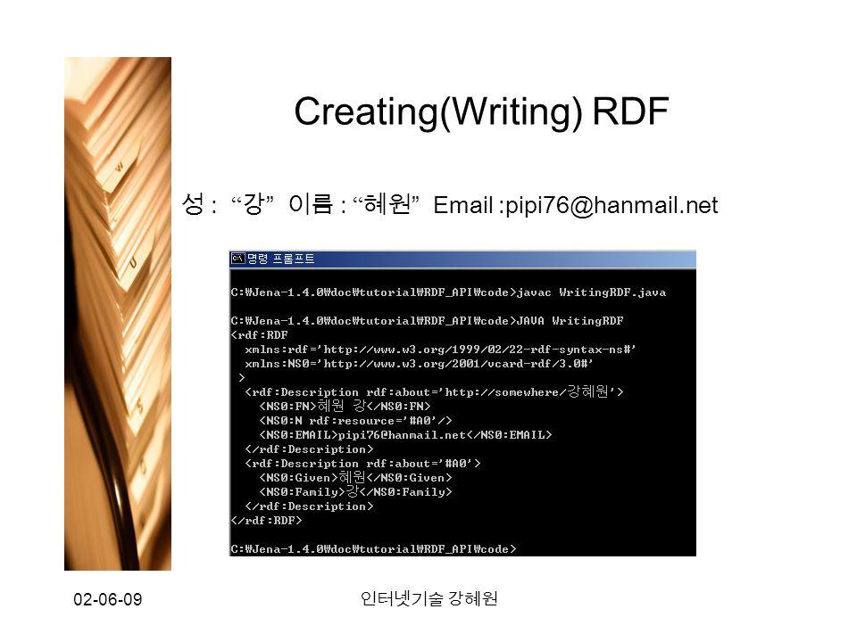 02-06-09 인터넷기술 강혜원 Creating(Writing) RDF 성 : 강 이름 : 혜원 Email :pipi76@hanmail.net