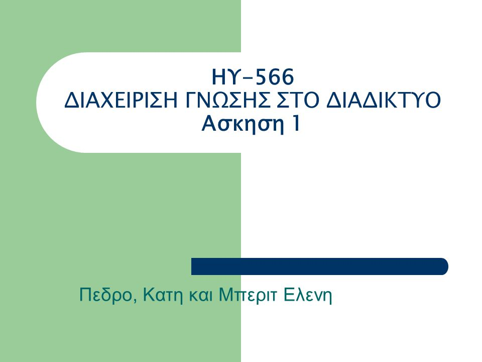 ΗΥ-566 ΔΙΑΧΕΙΡΙΣΗ ΓΝΩΣΗΣ ΣΤΟ ΔΙΑΔΙΚΤΥΟ Ασκηση 1 Πεδρο, Κατη και Μπεριτ Ελενη