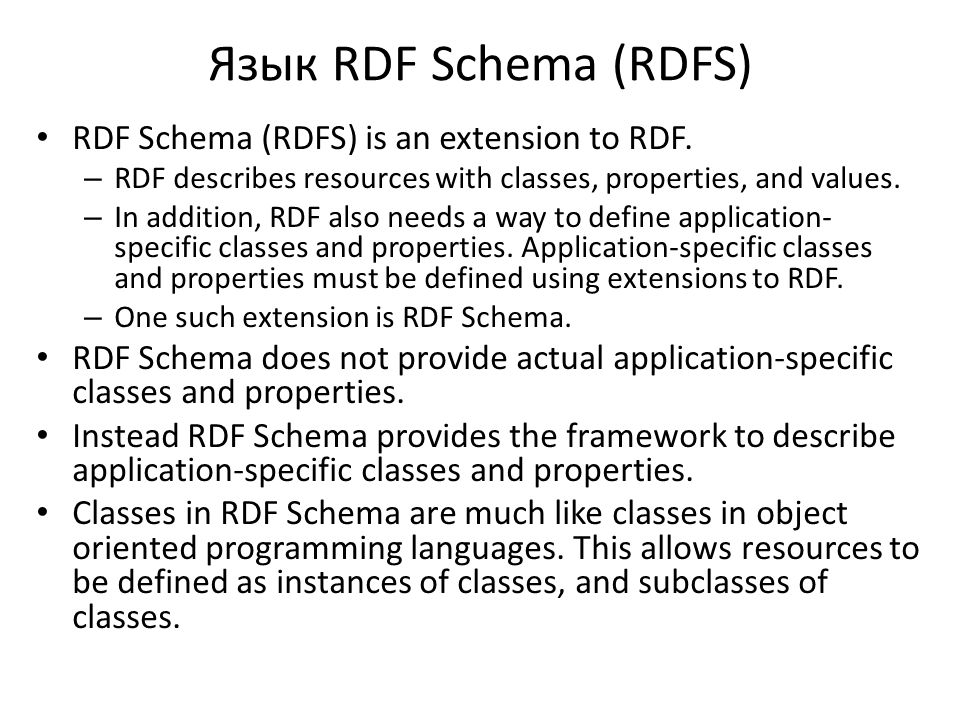 Пример, демонстрирующий некоторые возможности языка RDFS: <rdf:RDF xmlns:rdf= http://www.w3.org/1999/02/22-rdf-syntax-ns# xmlns:rdfs= http://www.w3.org/2000/01/rdf-schema# xml:base= http://www.animals.fake/animals# > In the example above, the resource horse is a subclass of the class animal .