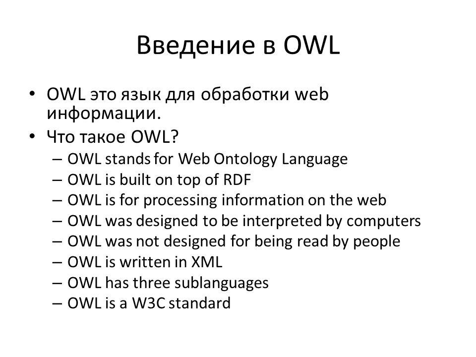 Введение в OWL OWL это язык для обработки web информации.