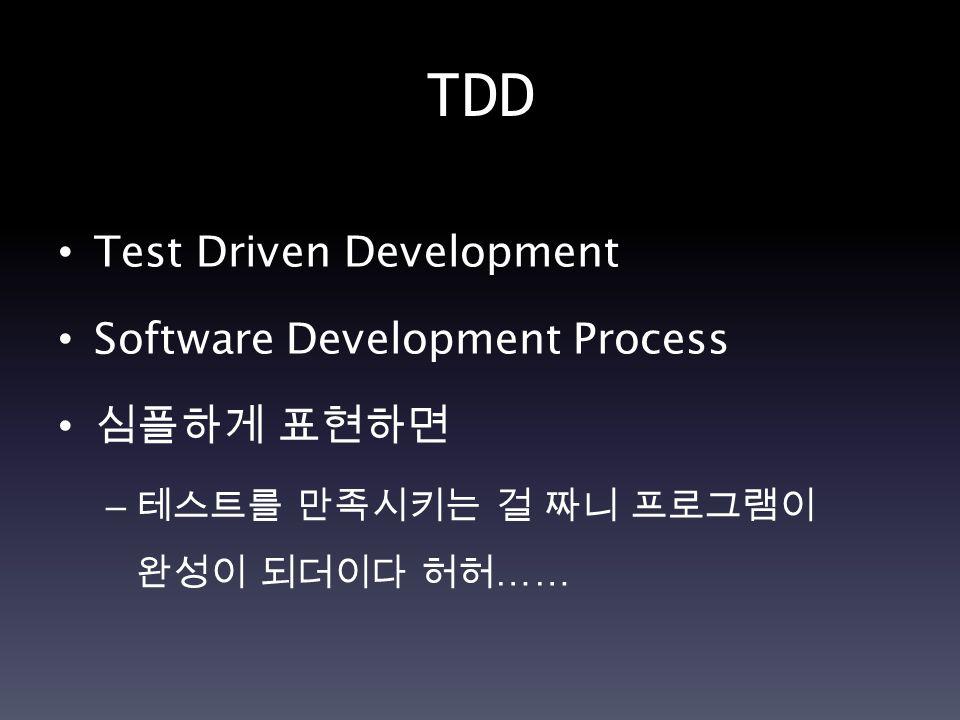 TDD Test Driven Development Software Development Process 심플하게 표현하면 – 테스트를 만족시키는 걸 짜니 프로그램이 완성이 되더이다 허허 ……