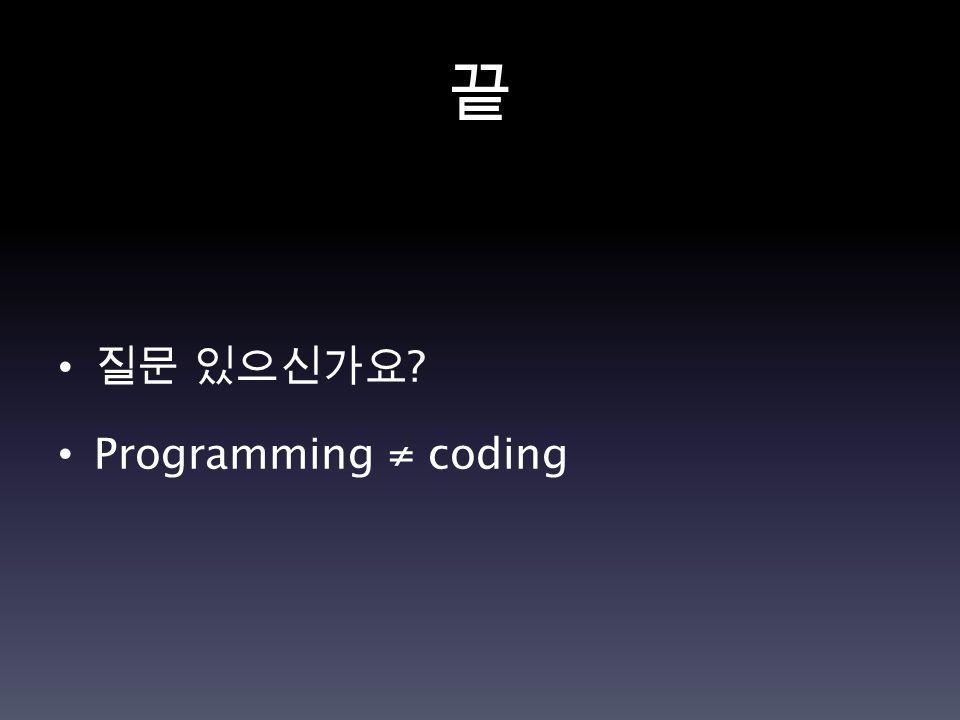 끝 질문 있으신가요 Programming ≠ coding