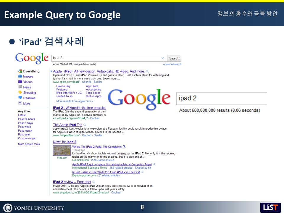 Example Query to Google 'iPad' 검색 사례 8