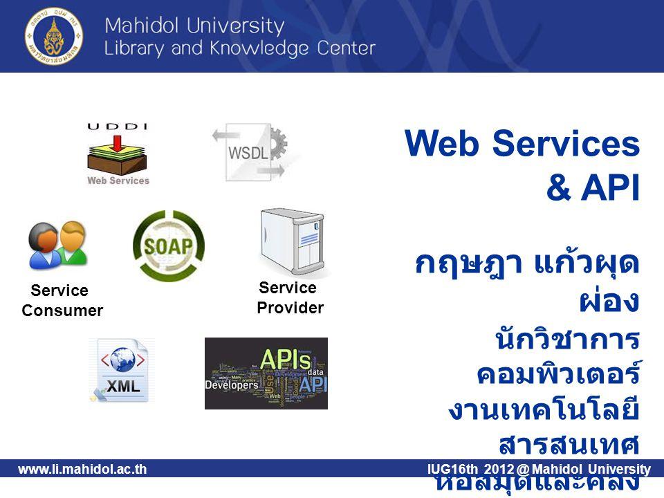 Web Services & API กฤษฎา แก้วผุด ผ่อง นักวิชาการ คอมพิวเตอร์ งานเทคโนโลยี สารสนเทศ หอสมุดและคลัง ความรู้ม.