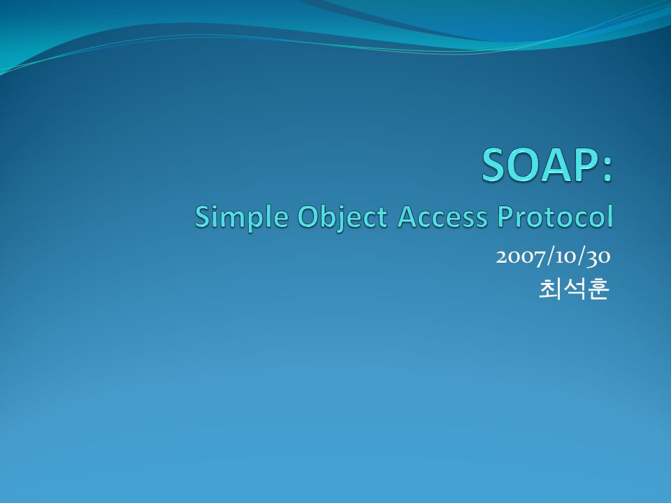 목차 I.Distributed System II. SOAP 의 장점 III. SOAP 메시지 구조 I.