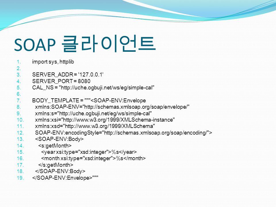 SOAP 클라이언트 1. import sys, httplib 2. 3. SERVER_ADDR = 127.0.0.1 4.
