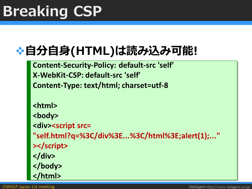 NetAgent http://www.netagent.co.jp/ OWASP Japan 1st meeting Breaking CSP  自分自身(HTML)は読み込み可能.