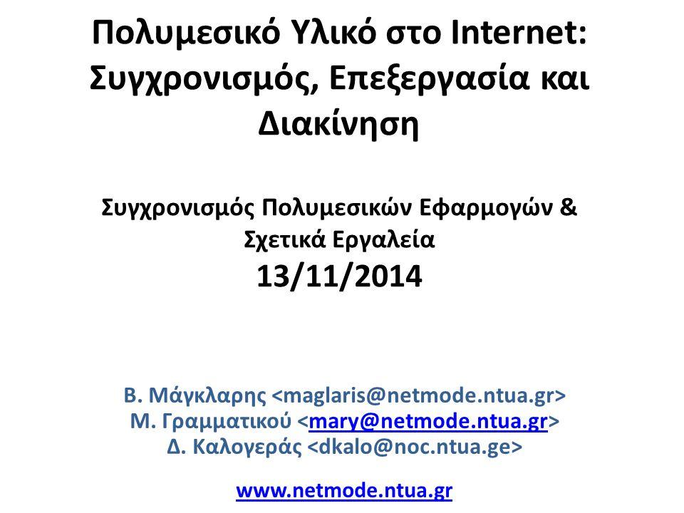 Πολυμεσικό Υλικό στο Internet: Συγχρονισμός, Επεξεργασία και Διακίνηση Συγχρονισμός Πολυμεσικών Εφαρμογών & Σχετικά Εργαλεία 13/11/2014 Β.
