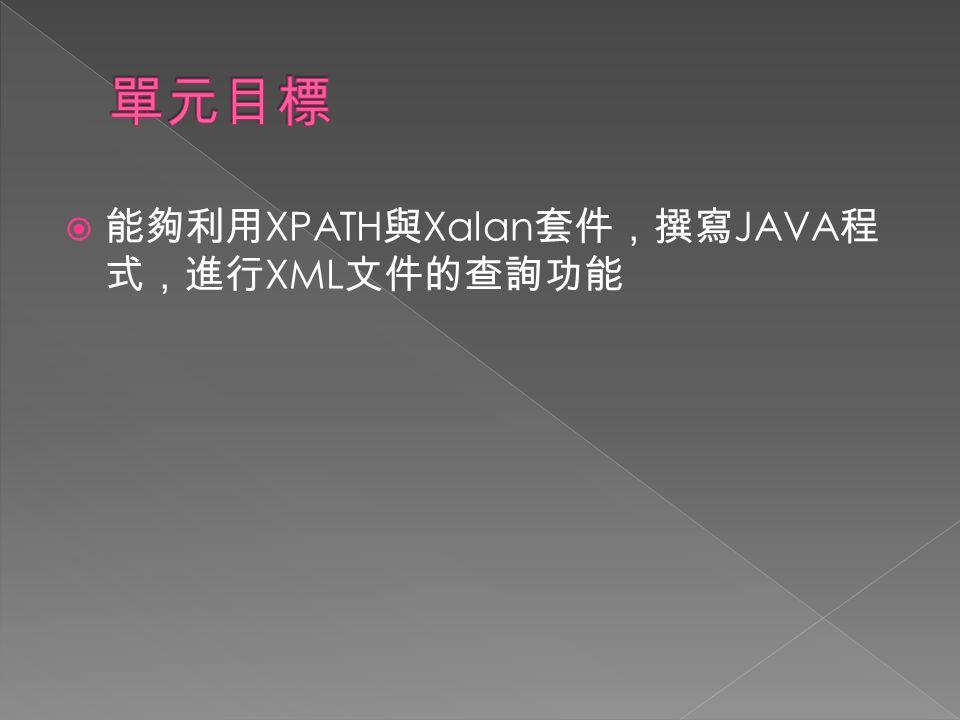  能夠利用 XPATH 與 Xalan 套件,撰寫 JAVA 程 式,進行 XML 文件的查詢功能