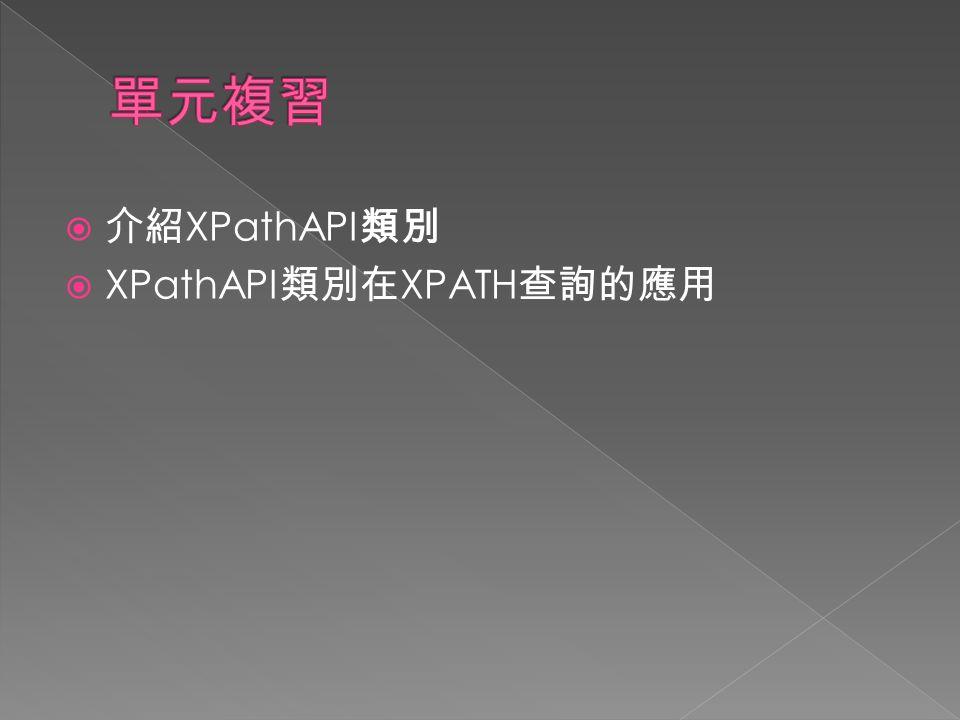  介紹 XPathAPI 類別  XPathAPI 類別在 XPATH 查詢的應用