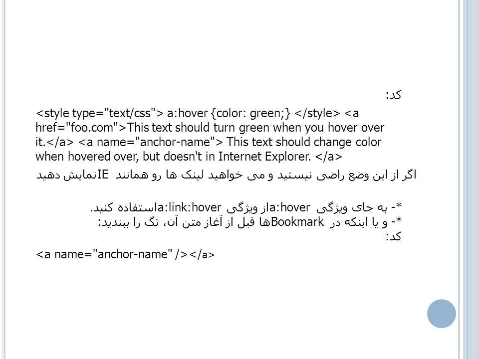 تغییر رنگ لینک ها هنگام فعال بودن ((L INK H OVER مدلی که برای تغییر رنگ لینک ها در اکثر سایت ها استفاده می شود از مدل Internet Explorer تبعیت می کند.