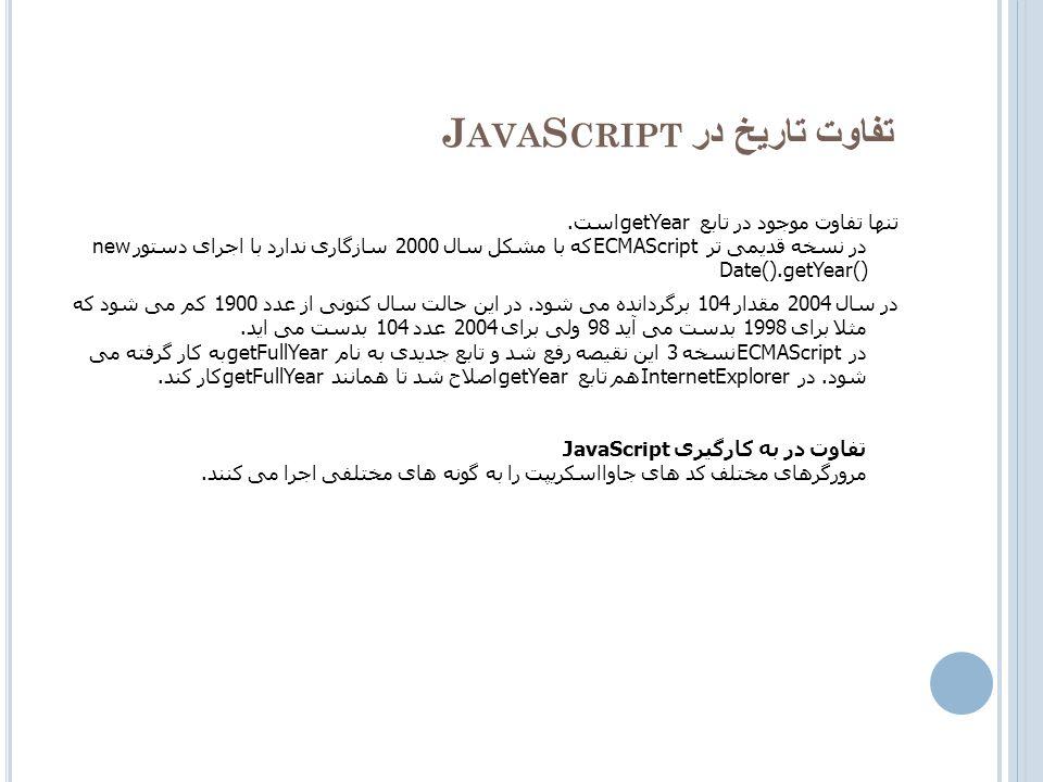 C ROSS BROWSER IN JAVA SCRIPT تفاوت ها در JavaScript شامل: تفاوت تاریخ در JavaScript تفاوت در به کارگیری JavaScript تفاوت فراخوانی رویداد ها در avaScript حالت های رندر صفحه در مرورگرها ( (DOCTYPE تفاوت در به کارگیری Rich text ها