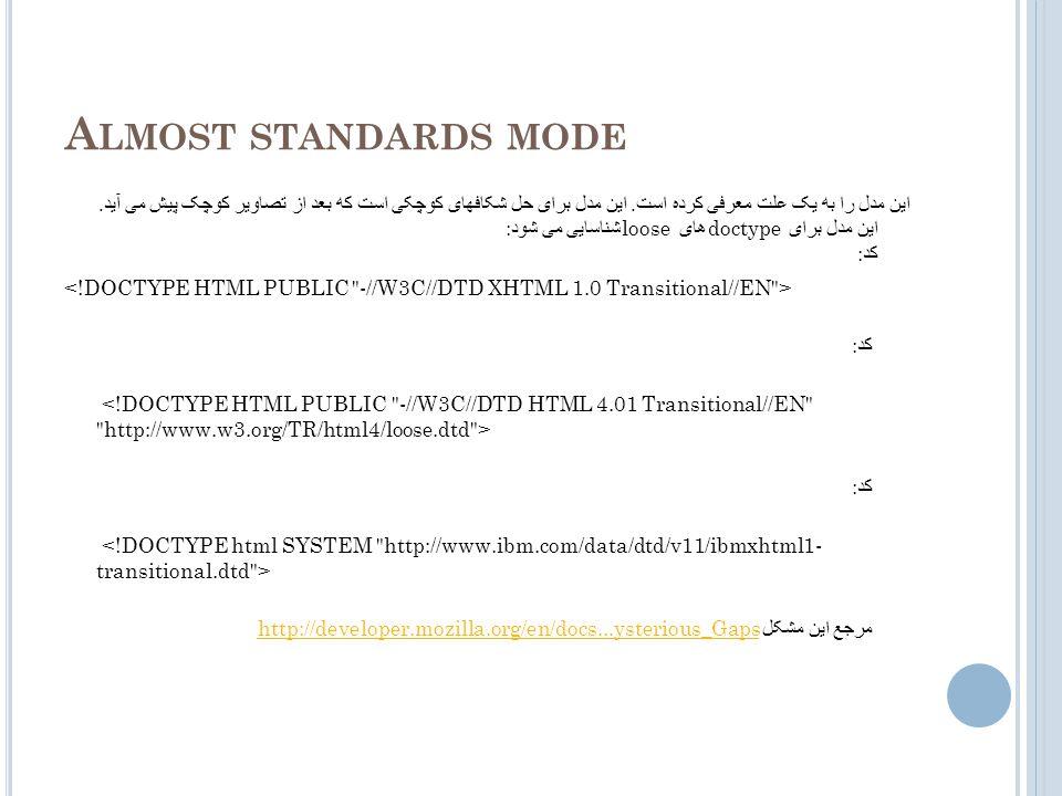 S TANDARDS MODE در این حالت تمام ویژگی های W3C و CSS به طور سختگیرانه ای رعایت می شوند این نوع رندر زمانی فعال می شود که * صفحه با نوع mimetype که text/xml ارسال شود.