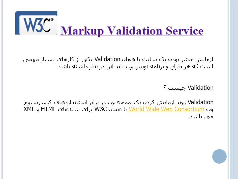 یکی از اصول اولیه طراحی وب سایت اطمینان از نمایش صحیح و یکسان آن در مرورگرهای مختلف است.