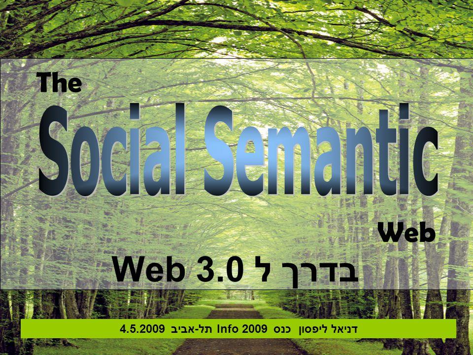 דניאל ליפסון כנס Info 2009 תל-אביב 4.5.2009 The Web בדרך ל Web 3.0