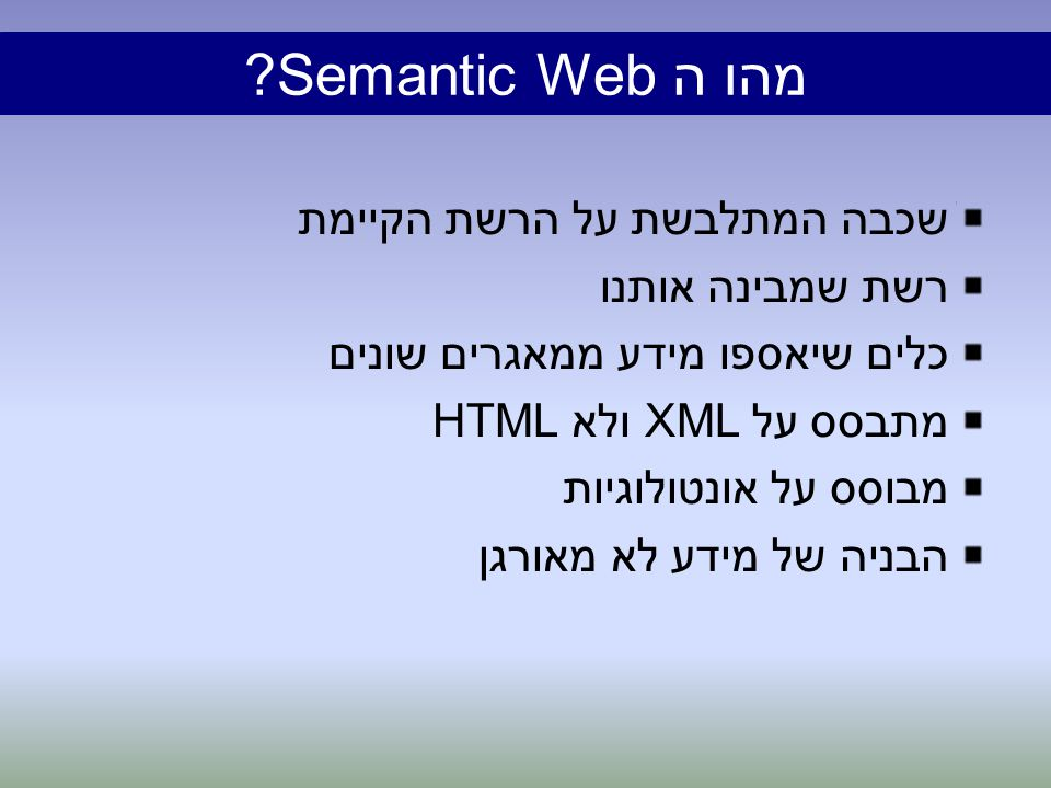 מהו ה Semantic Web.