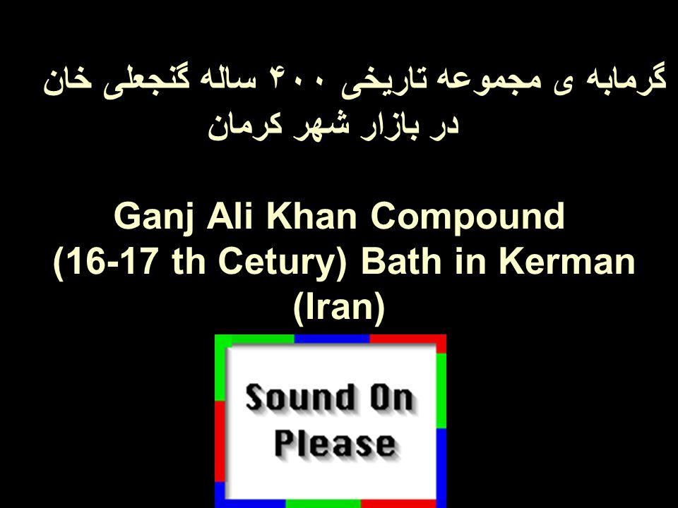 گرمابه ی مجموعه تاریخی ۴۰۰ ساله گنجعلی خان در بازار شهر کرمان.