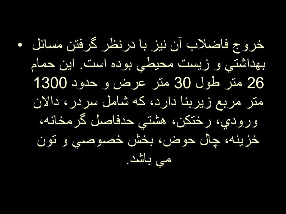 حمام گنجعلي خان اثري بديع از نقاشي ها، مقرنس كاري ها، كاشي كاري ها و گچ بريهاي زيبا همراه با استفاده از تزيينات سنگي بسيار ظريف است.