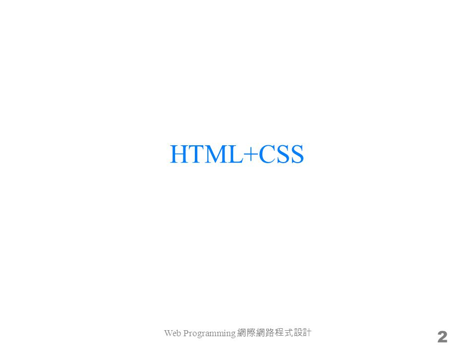 Today's assignment 今天的任務 Web Programming 網際網路程式設計 23
