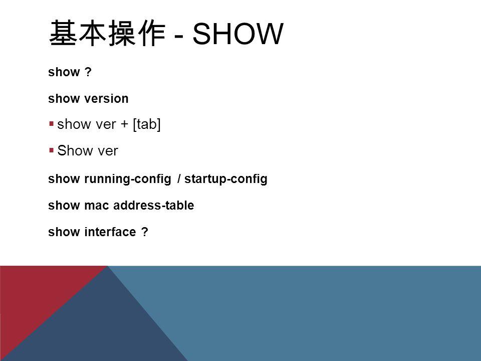 基本操作 - SHOW show .
