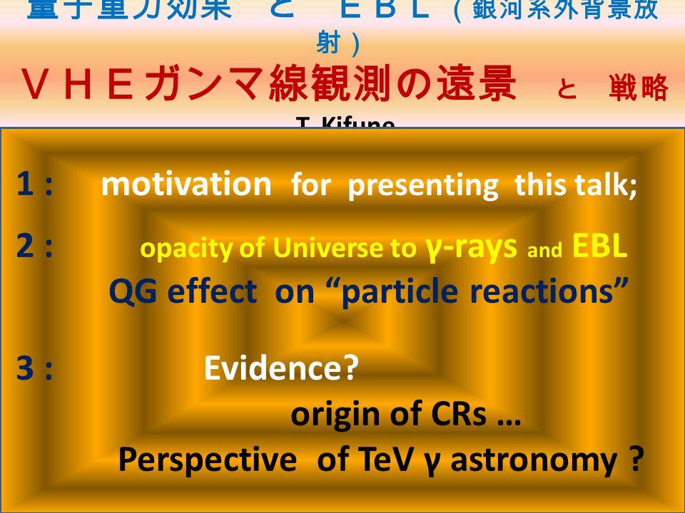 量子重力効果 と EBL (銀河系外背景放 射) VHEガンマ線観測の遠景 と 戦略 T.
