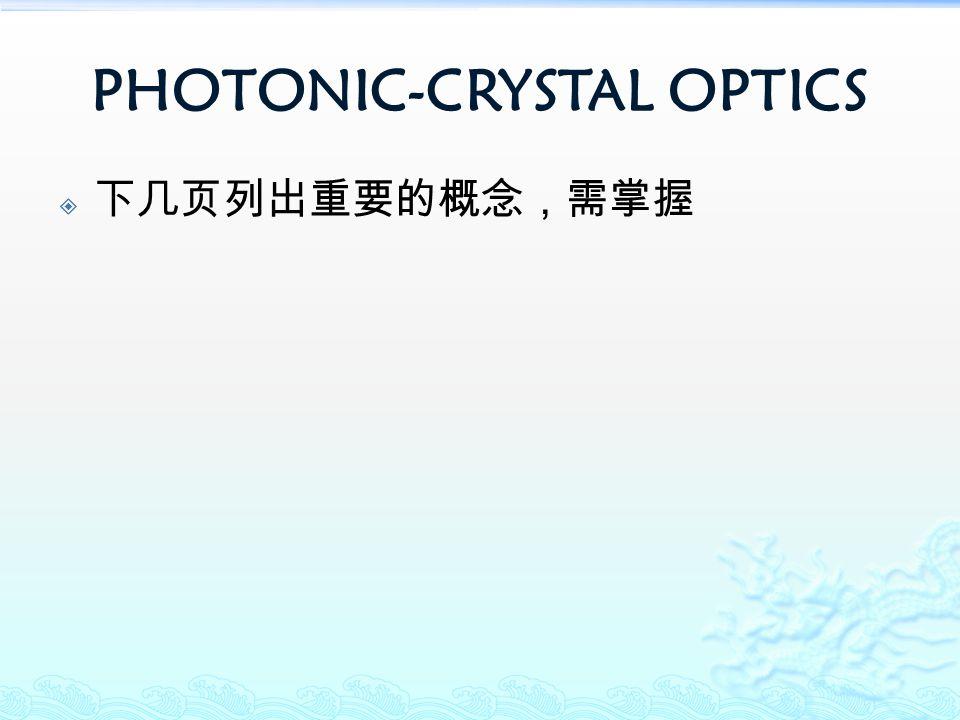 PHOTONIC-CRYSTAL OPTICS  下几页列出重要的概念,需掌握