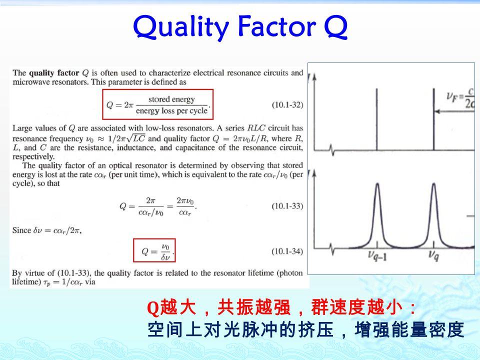 Quality Factor Q Q 越大,共振越强,群速度越小: 空间上对光脉冲的挤压,增强能量密度