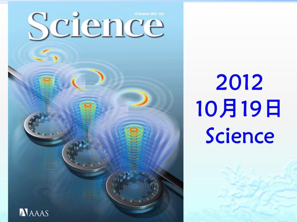 2012 10 月 19 日 Science