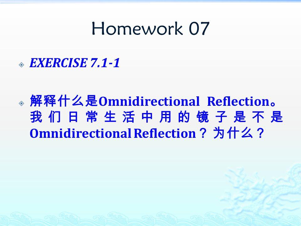 Homework 07  EXERCISE 7.1-1  解释什么是 Omnidirectional Reflection 。 我们日常生活中用的镜子是不是 Omnidirectional Reflection ? 为什么?