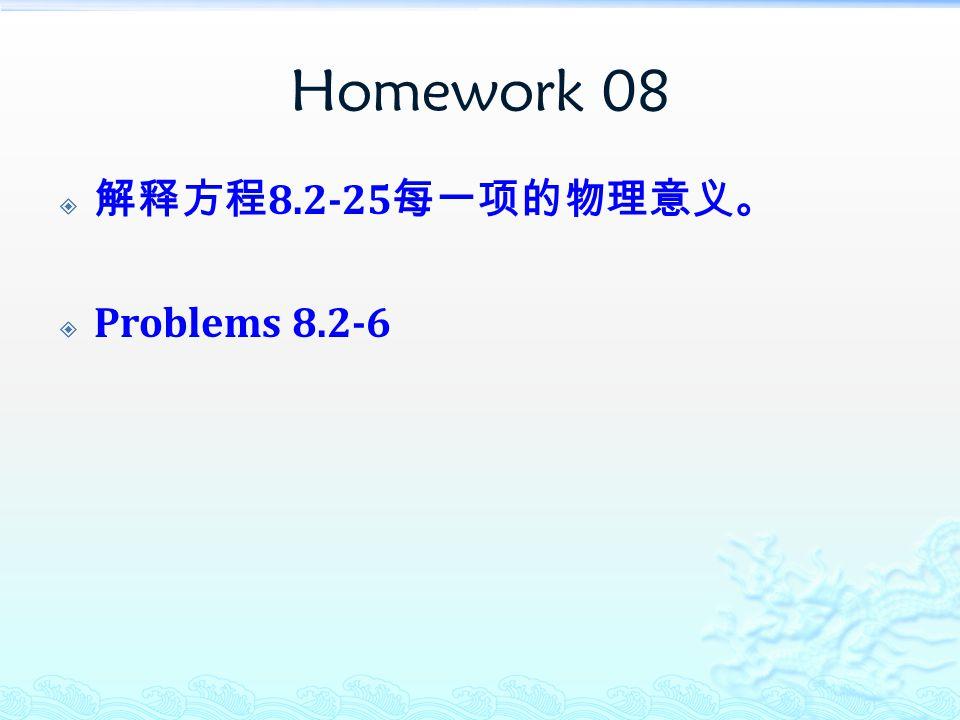 Homework 08  解释方程 8.2-25 每一项的物理意义。  Problems 8.2-6