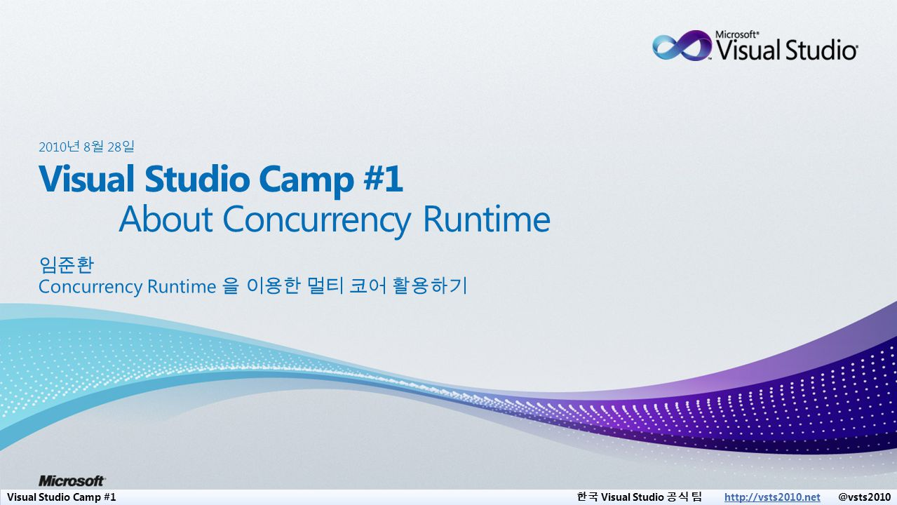 Visual Studio Camp #1 한국 Visual Studio 공식 팀 http://vsts2010.net @vsts2010http://vsts2010.net Visual Studio Camp #1 한국 Visual Studio 공식 팀 http://vsts2010.net @vsts2010http://vsts2010.net concurrent_vector 크기가 변경되어도 반복자 유효 중간 요소의 삽입과 제거 금지 비연속적인 메모리 요소의 값 수정은 동시성 보장 안 함 concurrent_queue 삽입과 제거는 동시성 보장 front() + pop() = try_pop() back() 제공 안 함 반복자는 동시성 보장 안 함