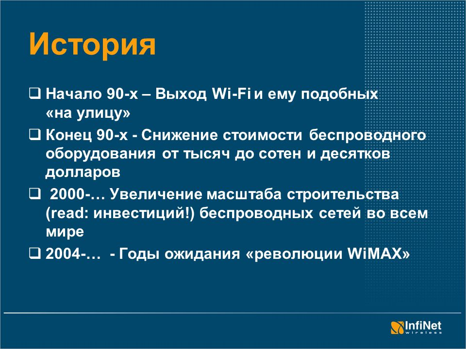 23 WiMAX technology restrictions  Typical (best case) RTT (station-to-server) is ~80ms, worst case delay is >100ms in a normal operating conditions –still better than in traditional GSM/CDMA mobile networks –Too big for VoIP within site-to-site VPN even if both users are in the same network –Fractional E1 (or other TDM) services over WiMAX will require extra dejitter buffer/echo cancellation circuits (typ.