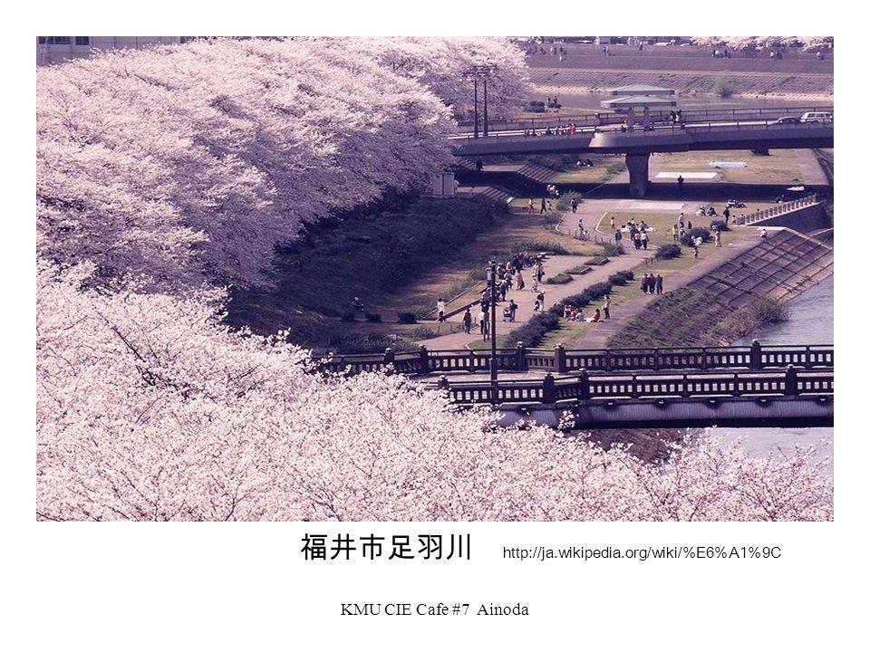 KMU CIE Cafe #7 Ainoda 福井市足羽川 http://ja.wikipedia.org/wiki/%E6%A1%9C