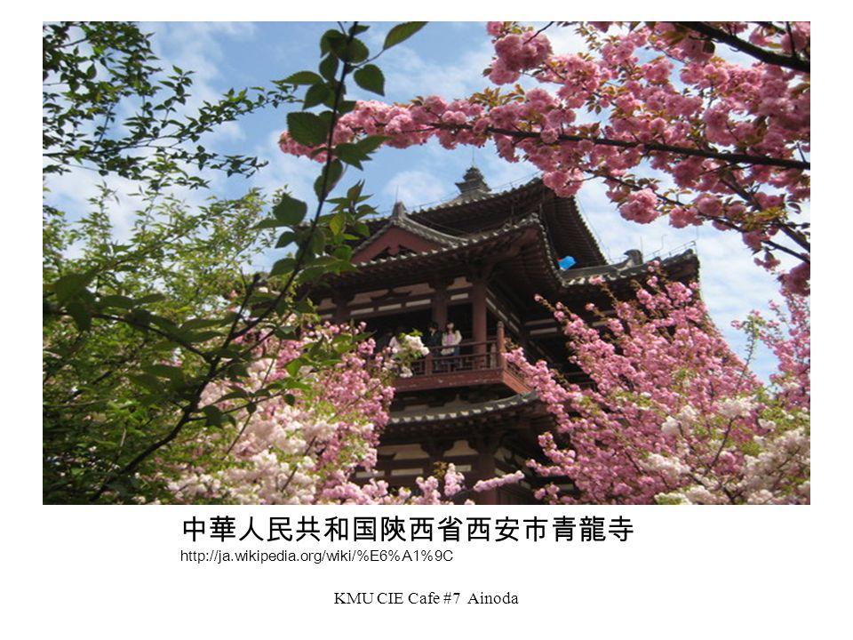 KMU CIE Cafe #7 Ainoda 中華人民共和国陝西省西安市青龍寺 http://ja.wikipedia.org/wiki/%E6%A1%9C