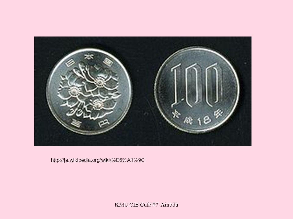 KMU CIE Cafe #7 Ainoda http://ja.wikipedia.org/wiki/%E6%A1%9C