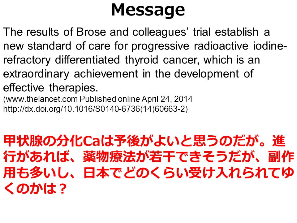 Message The results of Brose and colleagues' trial establish a new standard of care for progressive radioactive iodine- refractory differentiated thyr
