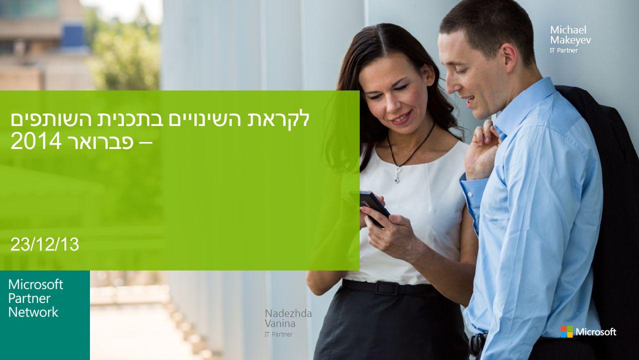 Nadezhda Vanina IT Partner Michael Makeyev IT Partner 23/12/13 לקראת השינויים בתכנית השותפים – פברואר 2014