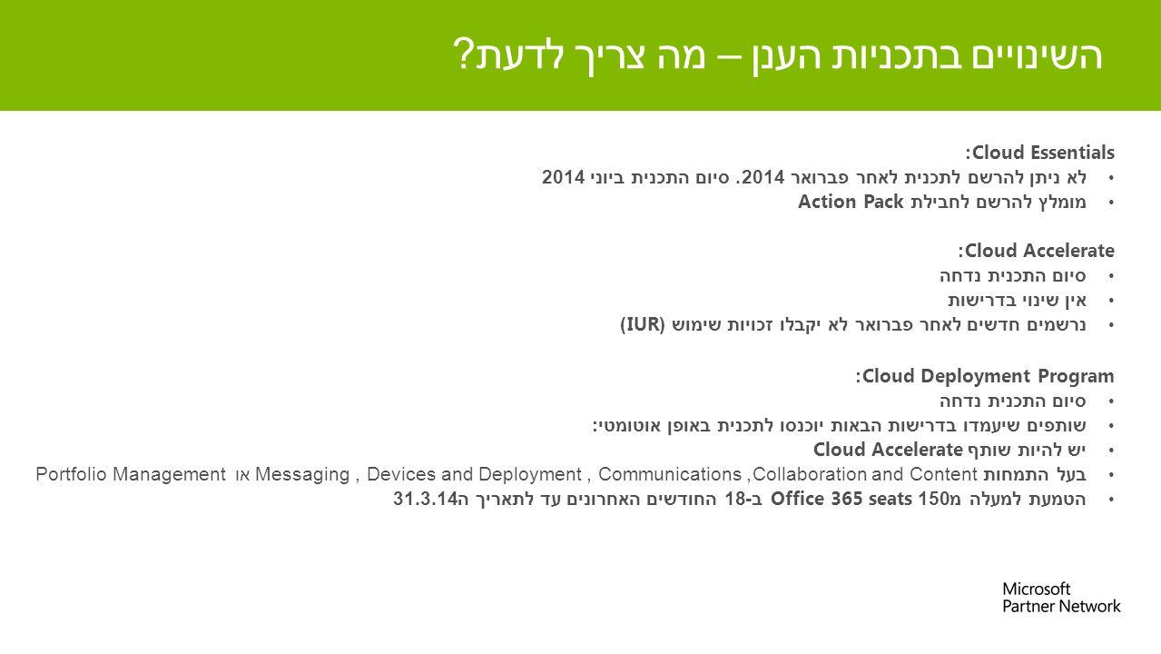 Cloud Essentials: לא ניתן להרשם לתכנית לאחר פברואר 2014.