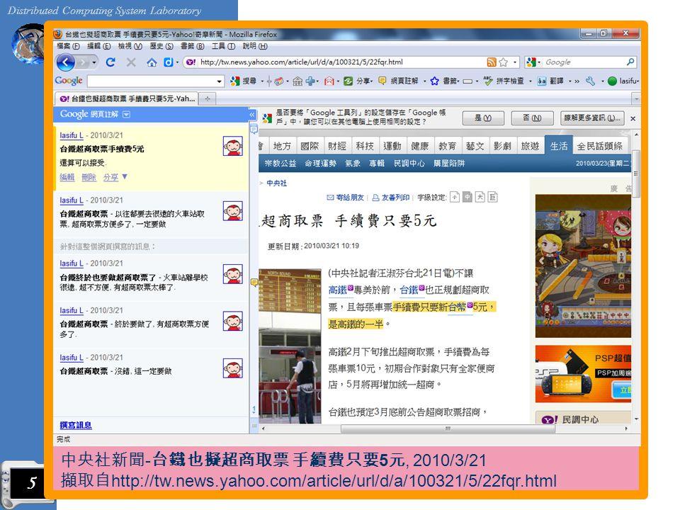 Google Side Wiki Demo 5 中央社新聞 - 台鐵也擬超商取票 手續費只要 5 元, 2010/3/21 擷取自 http://tw.news.yahoo.com/article/url/d/a/100321/5/22fqr.html