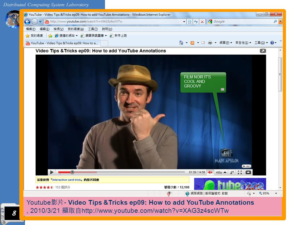 Youtube Demo 8 Youtube 影片 - Video Tips &Tricks ep09: How to add YouTube Annotations, 2010/3/21 擷取自 http://www.youtube.com/watch v=XAG3z4scWTw