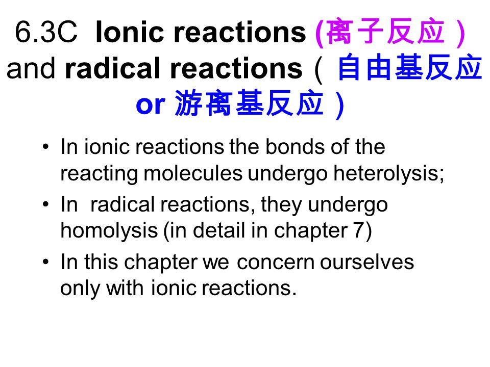Heterolysis of a bond can lead either to a trivalent carbon cation or carbon anion
