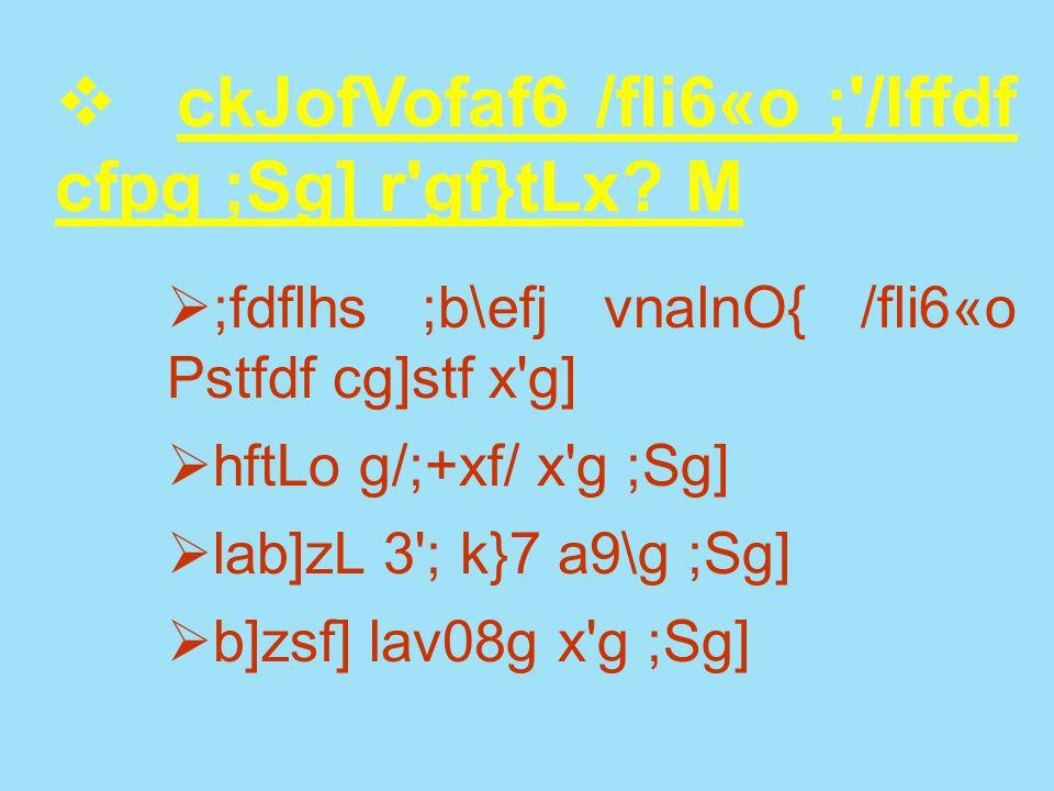  ckJofVofaf6 /fli6«o ; /Iffdf cfpg ;Sg] r gf}tLx.