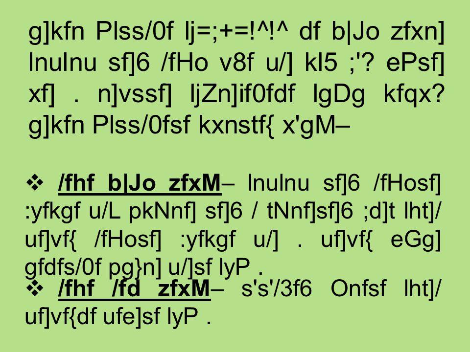  a8fdxf/fhf k[YjLgf/fo0f zfxM– pgn] r]k] gbL b]lv k j{, l6i6f gbL ;Dd Plss/0f u/].