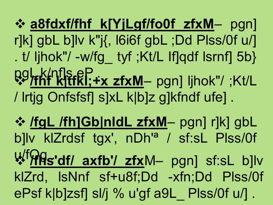  sdfG8/–Og–lrkm led;]g yfkfM– pgn] kfNkf /fHonfO{ g]kfndf ufe].