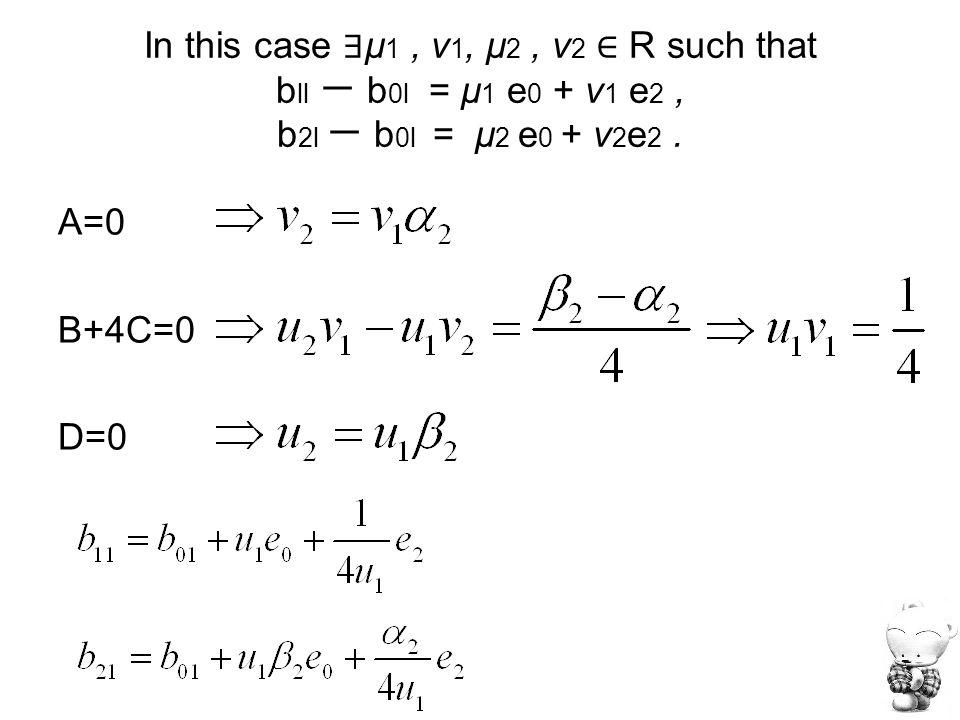 In this case ∃ μ 1, ν 1, μ 2, ν 2 ∈ R such that b ll 一 b 0l = μ 1 e 0 + ν 1 e 2, b 2l 一 b 0l = μ 2 e 0 + ν 2 e 2.