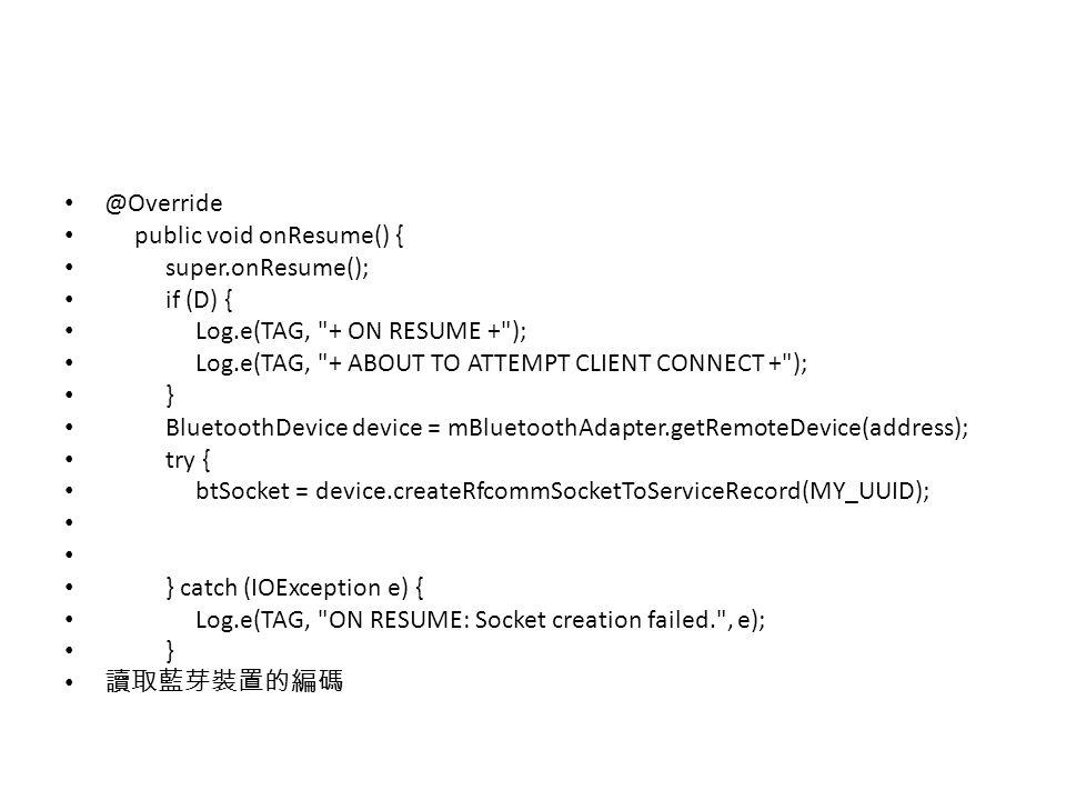 @Override public void onResume() { super.onResume(); if (D) { Log.e(TAG,
