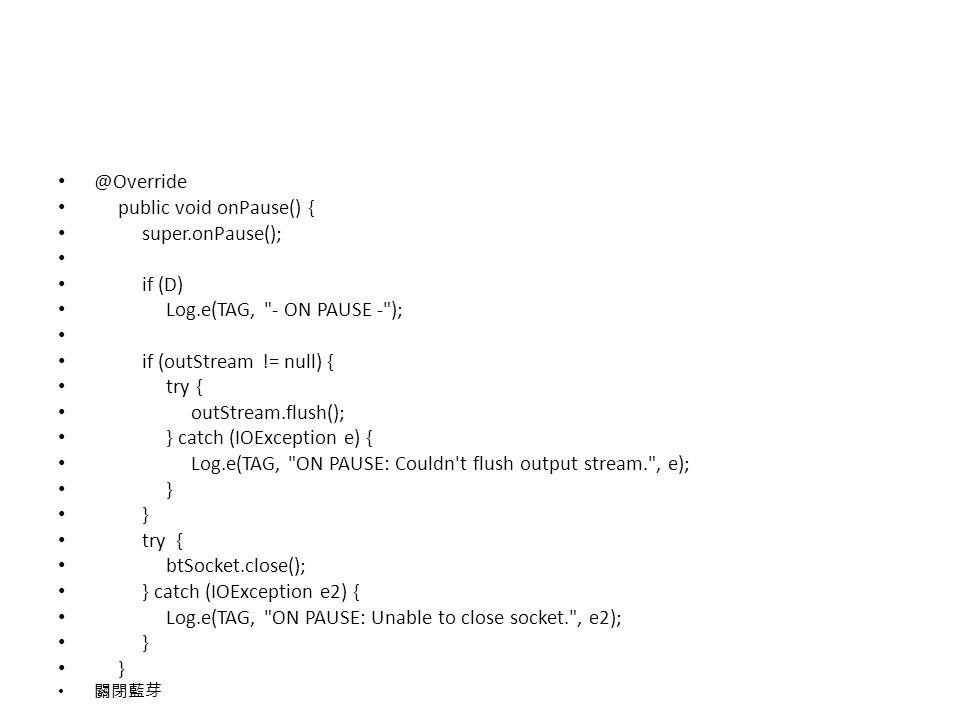 @Override public void onPause() { super.onPause(); if (D) Log.e(TAG,
