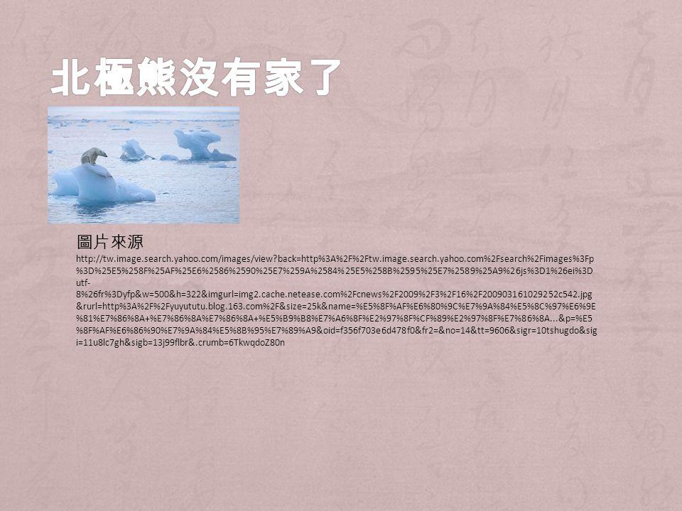 圖片來源 http://tw.image.search.yahoo.com/images/view?back=http%3A%2F%2Ftw.image.search.yahoo.com%2Fsearch%2Fimages%3Fp %3D%25E5%258F%25AF%25E6%2586%2590%