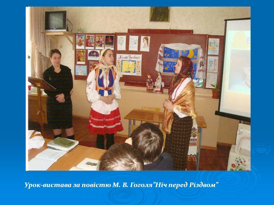 Урок-вистава за повістю М. В. Гоголя Ніч перед Різдвом